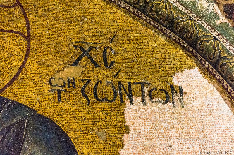 Христос Пантократор. Мозаики и фрески монастыря Хора. Церковь Христа Спасителя в Полях.