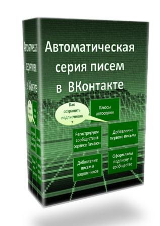 0 dca19 3f989ad2 orig Автоматическая серия писем в ВКонтакте
