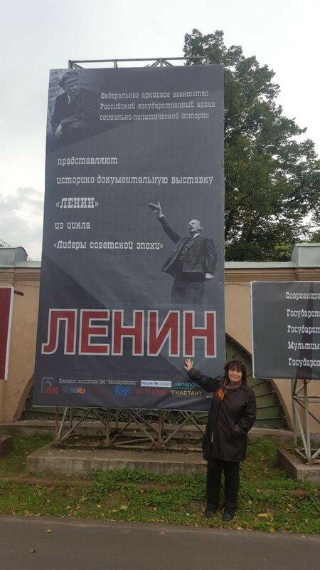 я и Ленин у ГАРФа.jpg