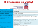 Microsoft PowerPoint - [словакия] 2017-09-05 12.21.59.png