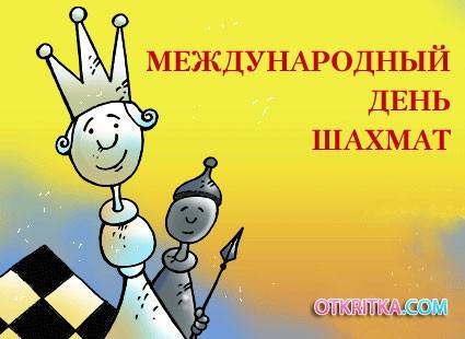 Международный день шахмат. Примите поздравления открытки фото рисунки картинки поздравления