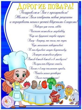 20 октября. Международный день повара!