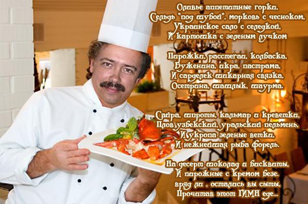 День повара. Повар с приготовленным блюдом. Стихи