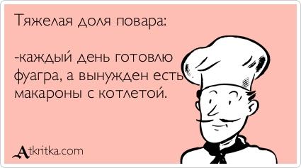 Тяжелая доля повара -каждый день готовлю фуагра, а вынужден есть макароны с котлетой открытки фото рисунки картинки поздравления