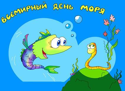 Открытки. Всемирный день моря. Встреча рыбки и червячка