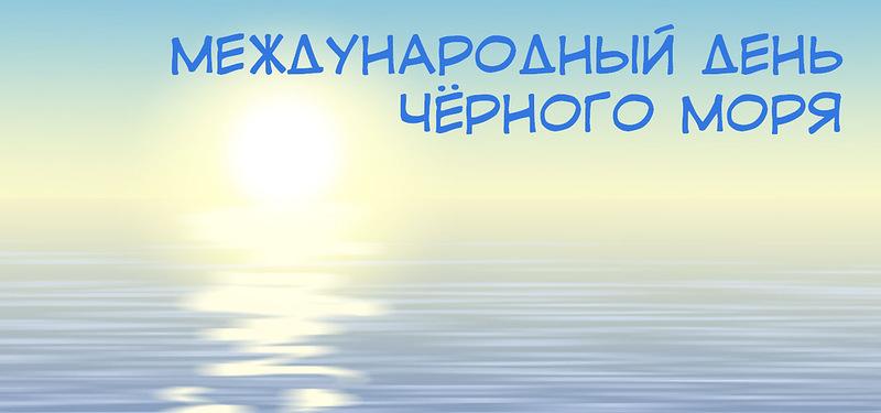 День Черного моря. С праздником вас
