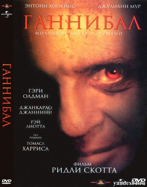 Ганнибал / Hannibal (2001/BDRip/HDRip) + AVC