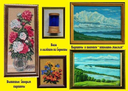 Выставка творческих работ Ирины Серебрянской