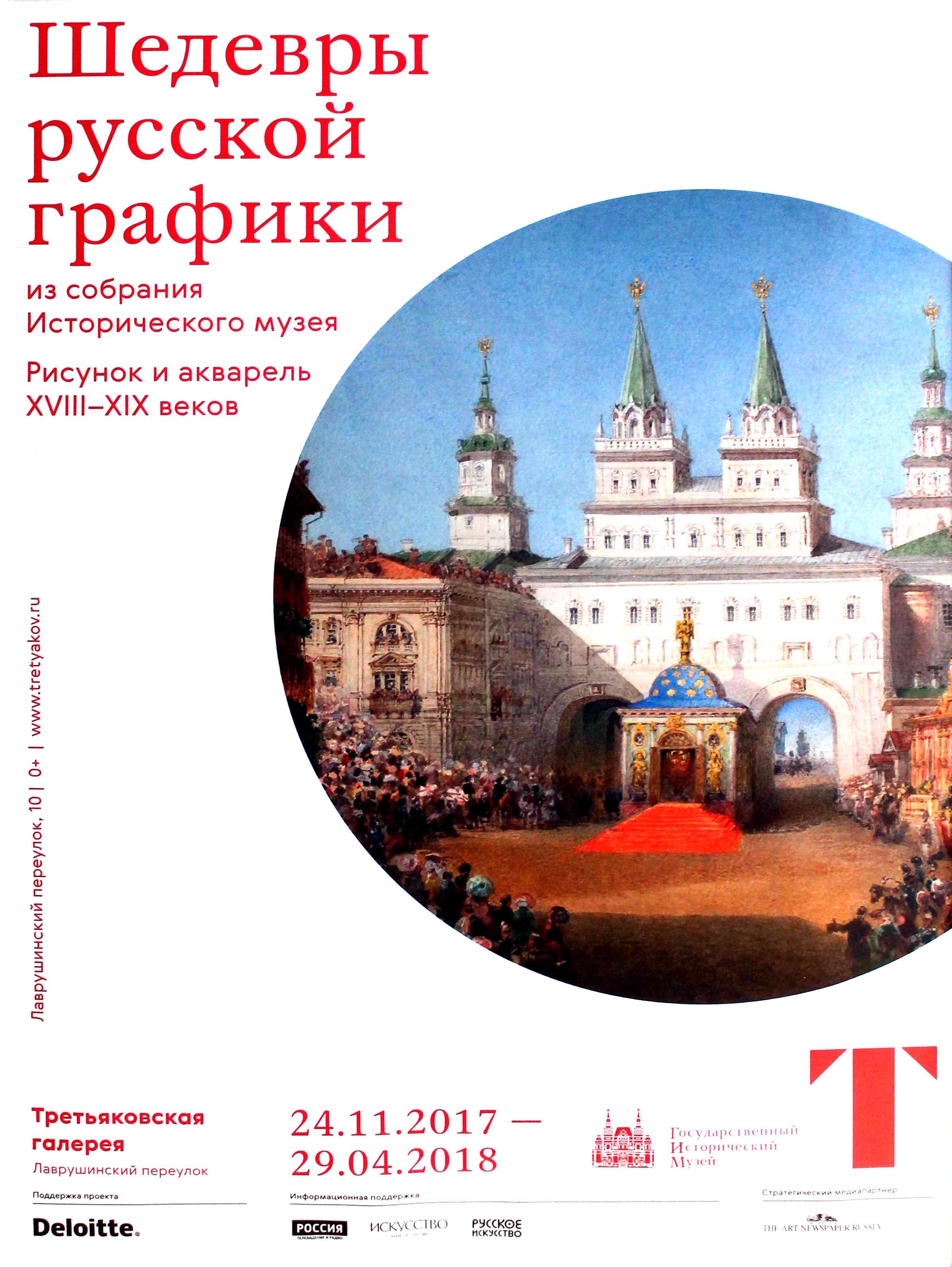 Шедевры русской графики
