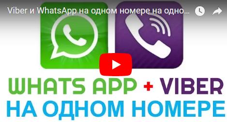 Viber и WhatsApp на одном номере на одной сим карте как подключить