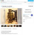 screenshot-www.avito.ru-2018-03-11-01-36-05-679.png