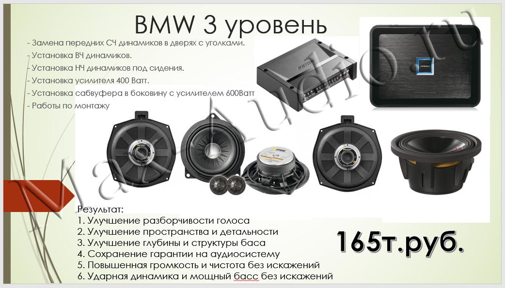 Готовые решения для BMW 3 уровень