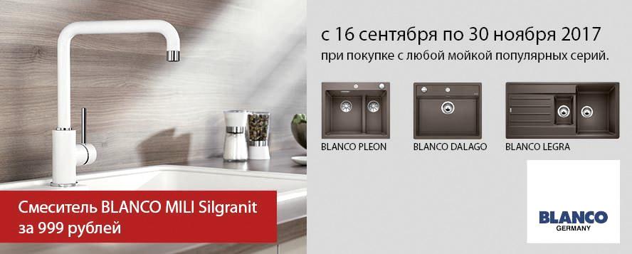 акция на сантехнику в Краснодаре, низкие цены на мойки и смесители Blanco