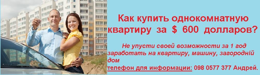 купи квартиру в Одессе за 600 долларов