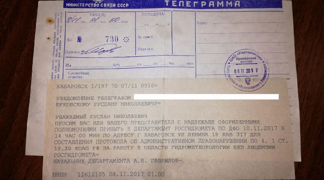 Росгидромет не выдержал: на «народного синоптика» с «Маглипогоды» подали в суд