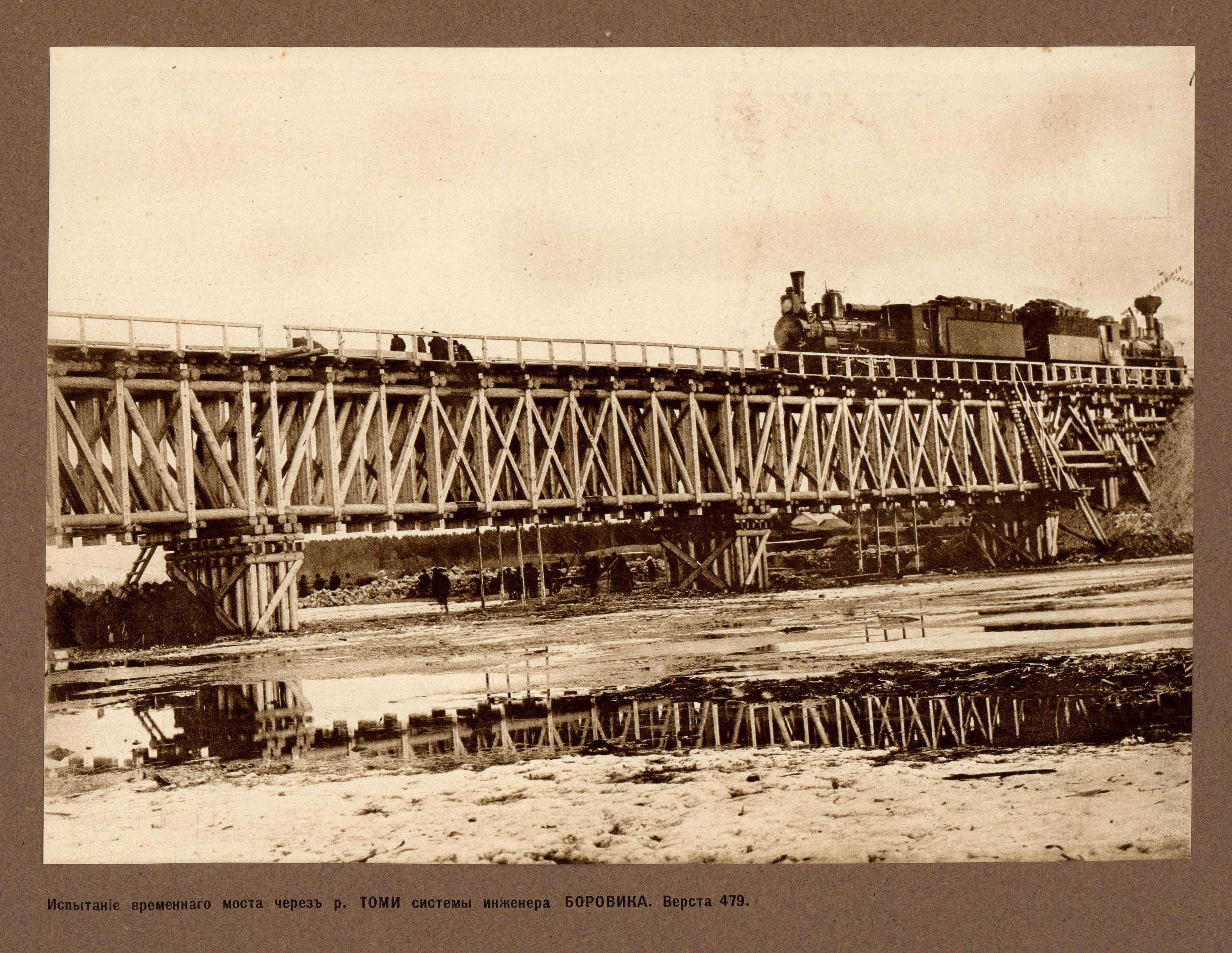 05. Река Томь, верста 479. Испытание временного моста через реку системы инженера Боровика