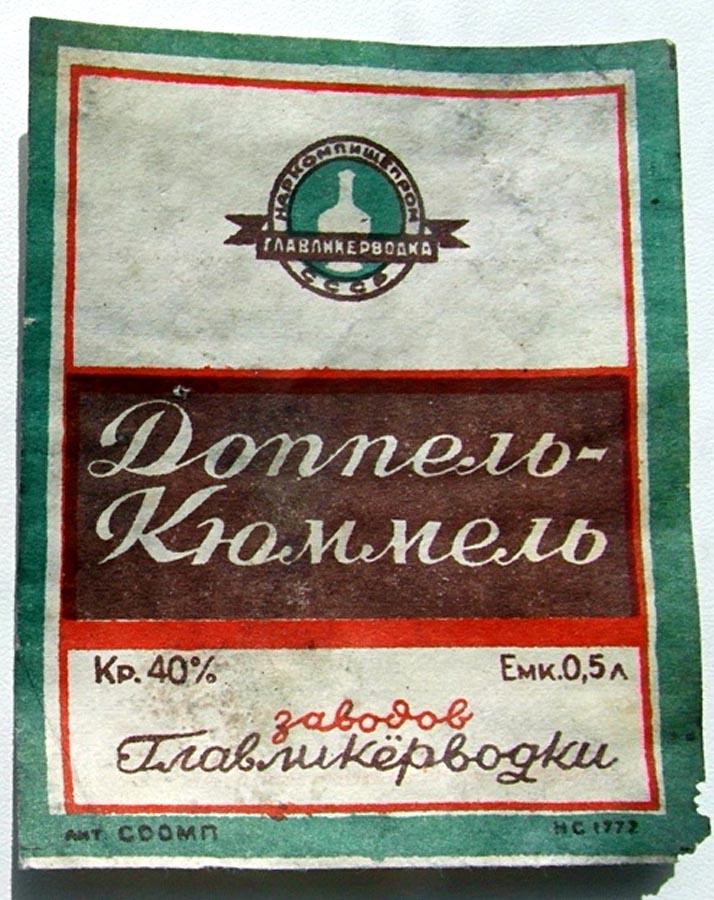 Доппель-Кюммель