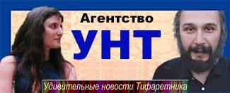 УНТ большая фота Вербицкого и большая Фридман(325-светлые, оцветнённые)