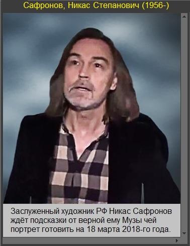 "Никас Сафронов на ""Утро"", опубликовано 1 марта 2015"