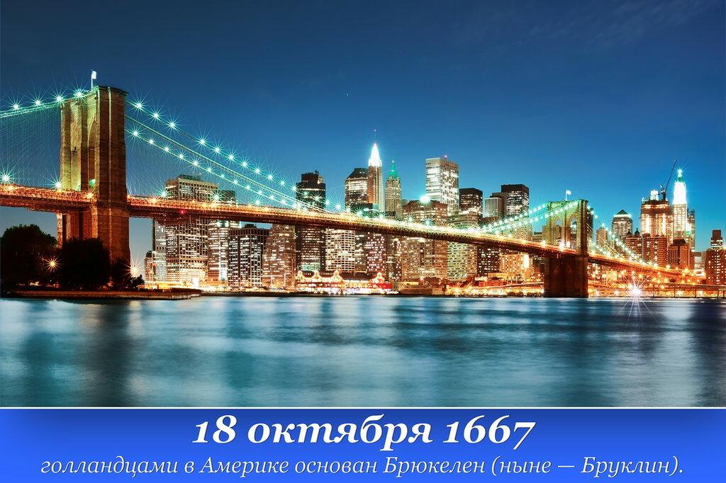 1667-10-18 Бруклин мост.jpg