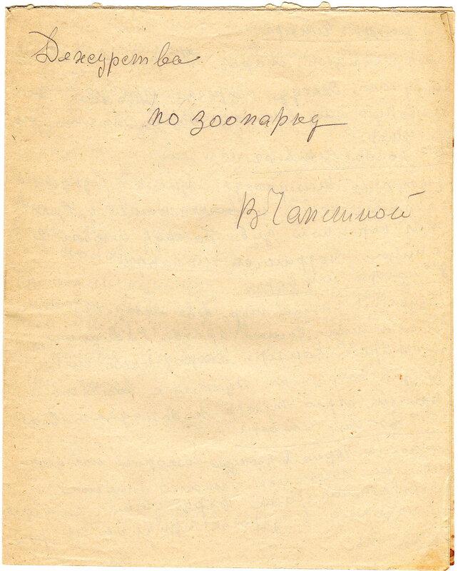 9. стр. 1.jpg