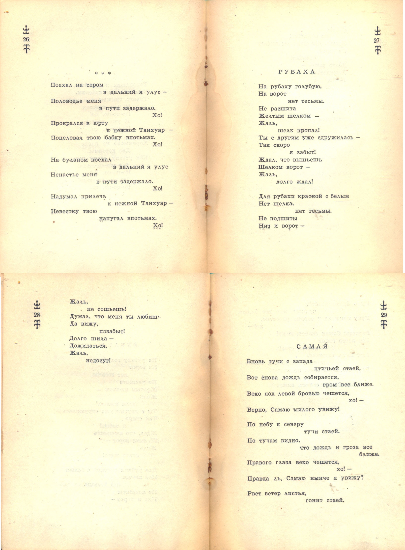 Песни 26-29.jpg
