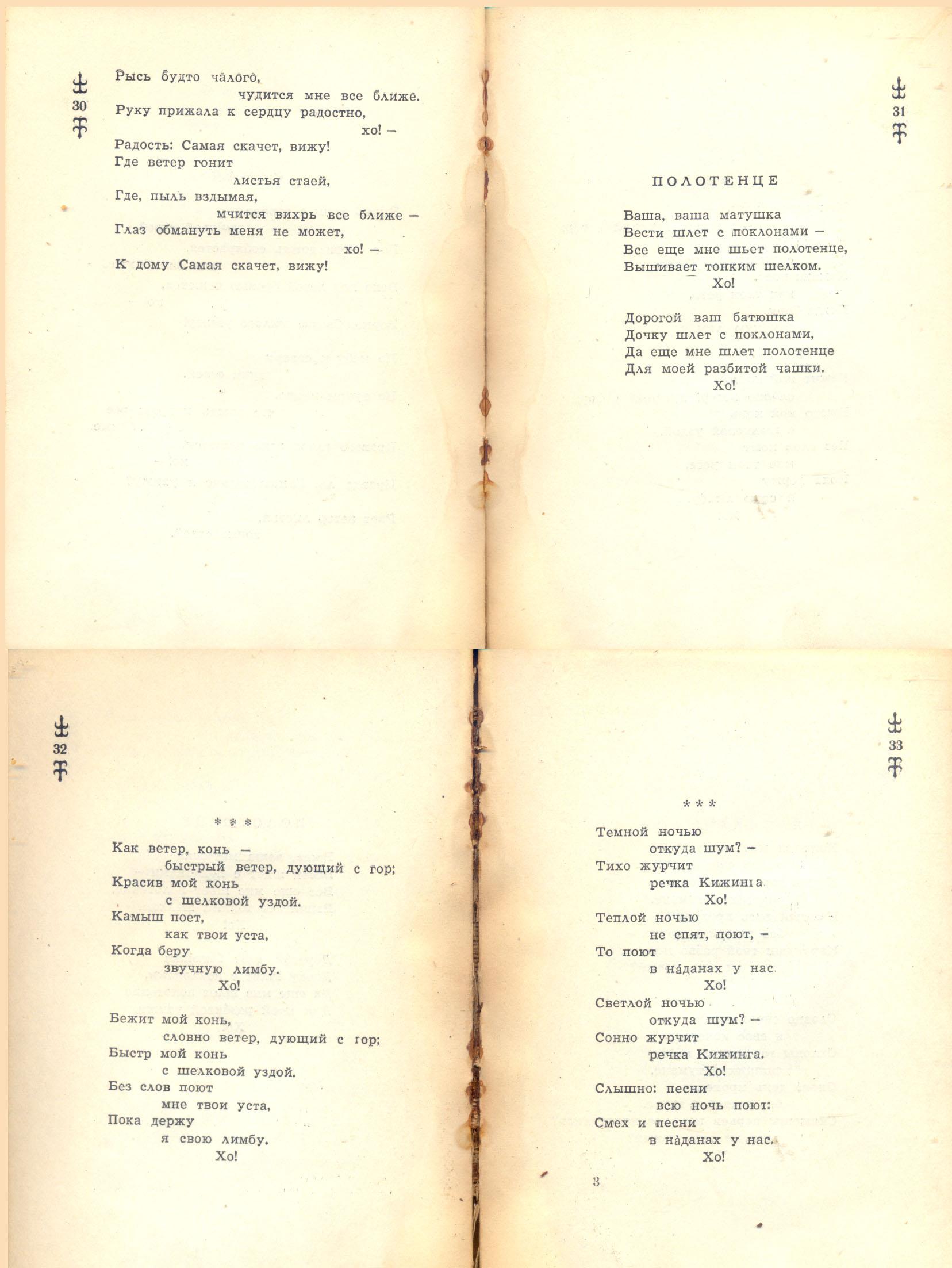 Песни 30-33.jpg