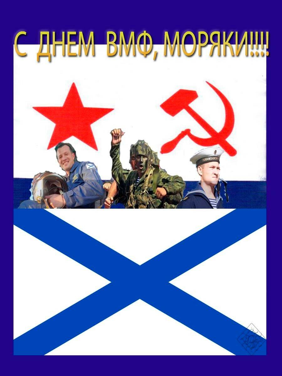 С днем  ВМФ , моряки!!