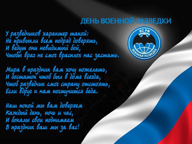 День военного разведчика в России. Поздравляю. Поздравление в стихах