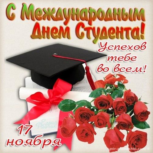 Открытки. Международный день студента. Успехов открытки фото рисунки картинки поздравления