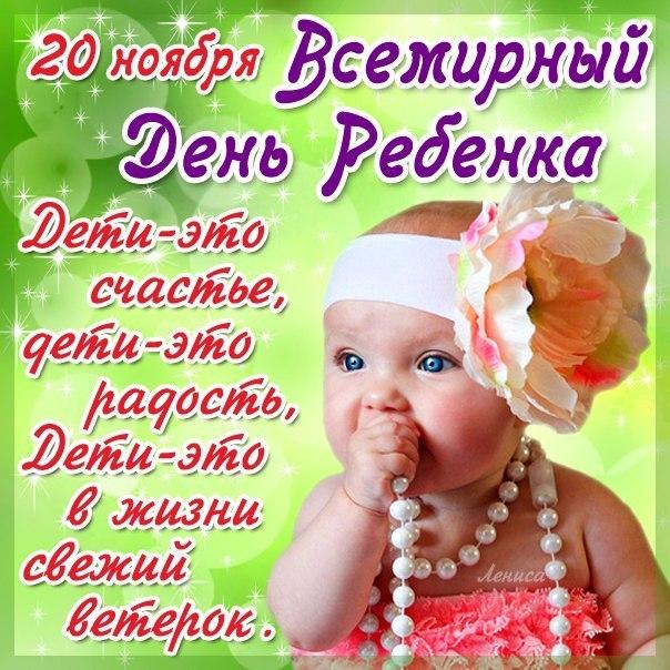 Всемирный день ребенка. Поздравляем!