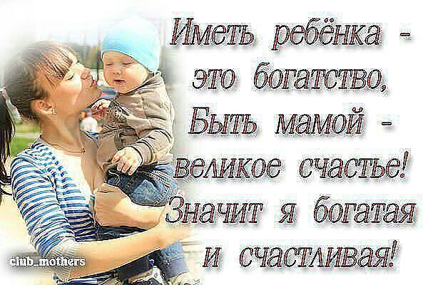 Открытки. Всемирный день ребенка. Богатая и счастливая