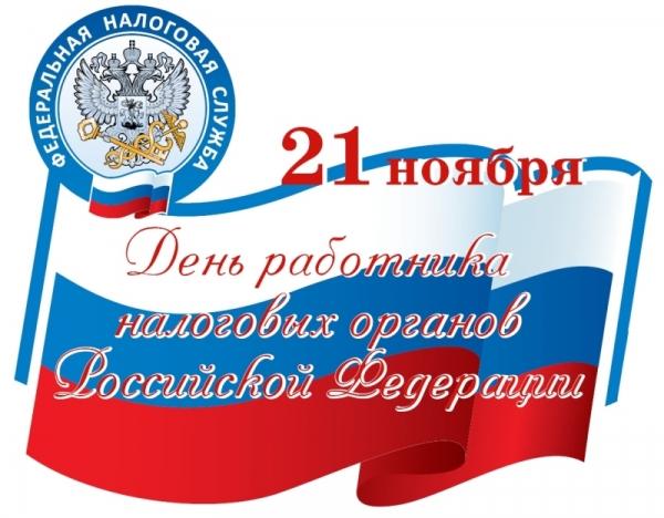 21 ноября – День работника налоговых органов РФ