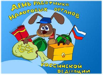 Открытки. С днем работника налоговых органов РФ. Подарки