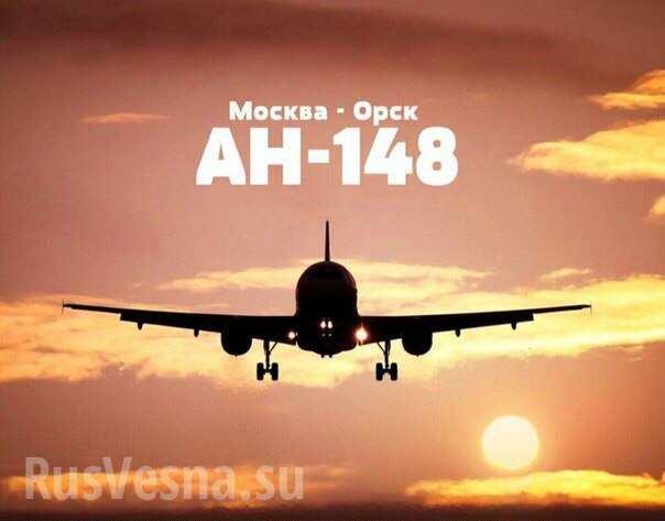 Обнародована расшифровка последнего разговора пилотов рухувшего Ан-148