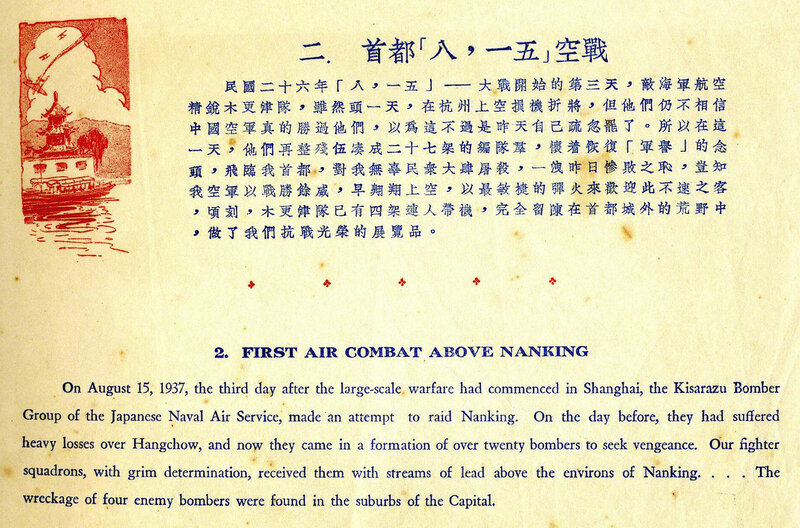 2. First air combat above Nanking