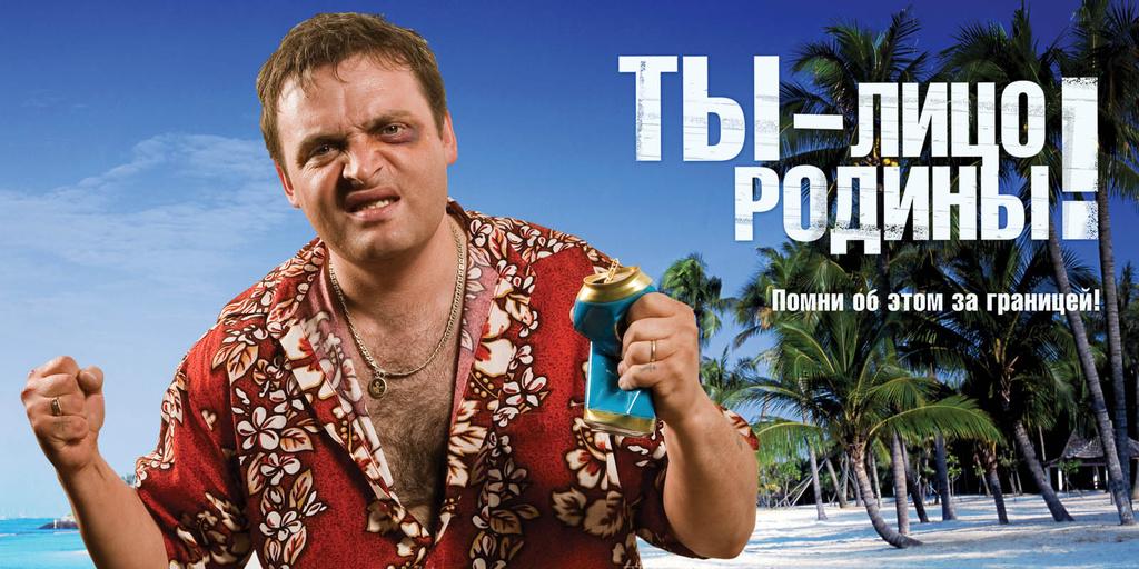 Русские    Все-таки список худших туристов мира не мог обойтись без наших сооте