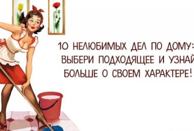 10 нелюбимых дел по дому: а что не любите делать вы? (1 фото)