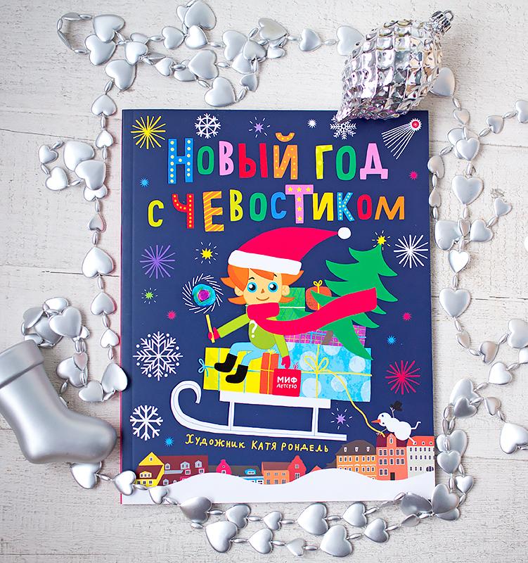 детские-книги-на-новый-год-чевостик-отзыв6.jpg
