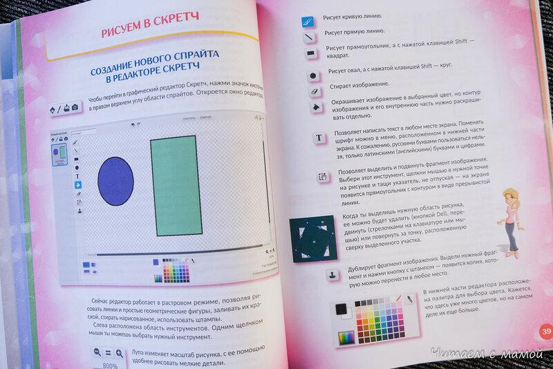 книга юного программиста-9837.JPG