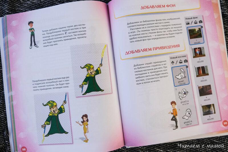 книга юного программиста-9841.JPG