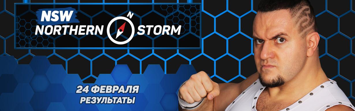 Результаты шоу Northern Storm (24/02)