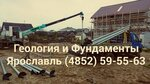 Инженерно-геологические изыскания (Геология) в Ярославле и области. Расчет фундаментов. (4852) 59-55-63