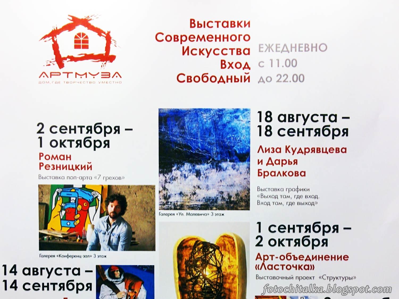 Афиша выставок современного искусства на сентябрь в творческом кластере АртМуза на 13-й линии ВО, д.70. Санкт-Петербург. 17.09.2017