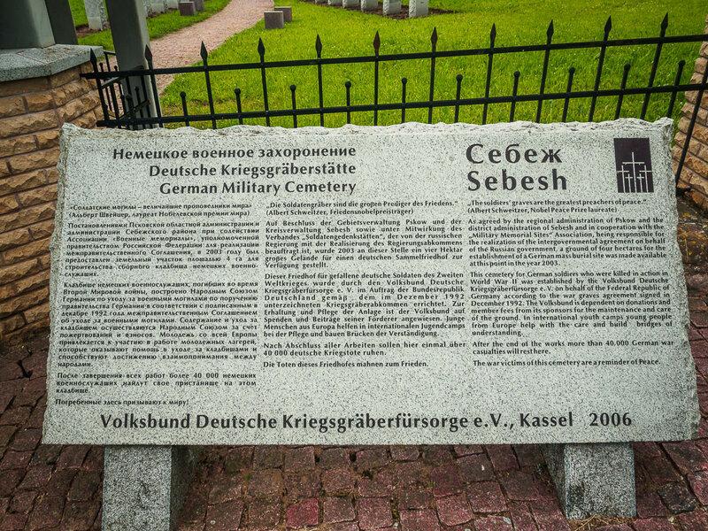 Оказалось — немецкое военное захоронение.