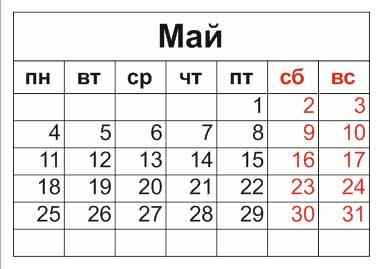 календарь на 2020 год май