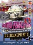 16 «United Female Cup» по мини-футболу. Осень 2017