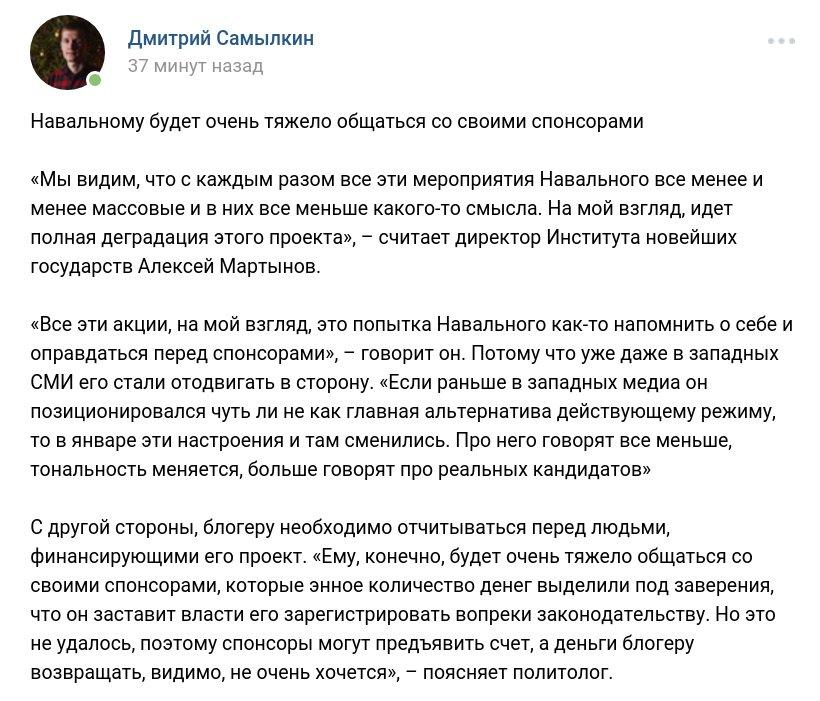 Забастовка Навального 28.01.2018 - 94