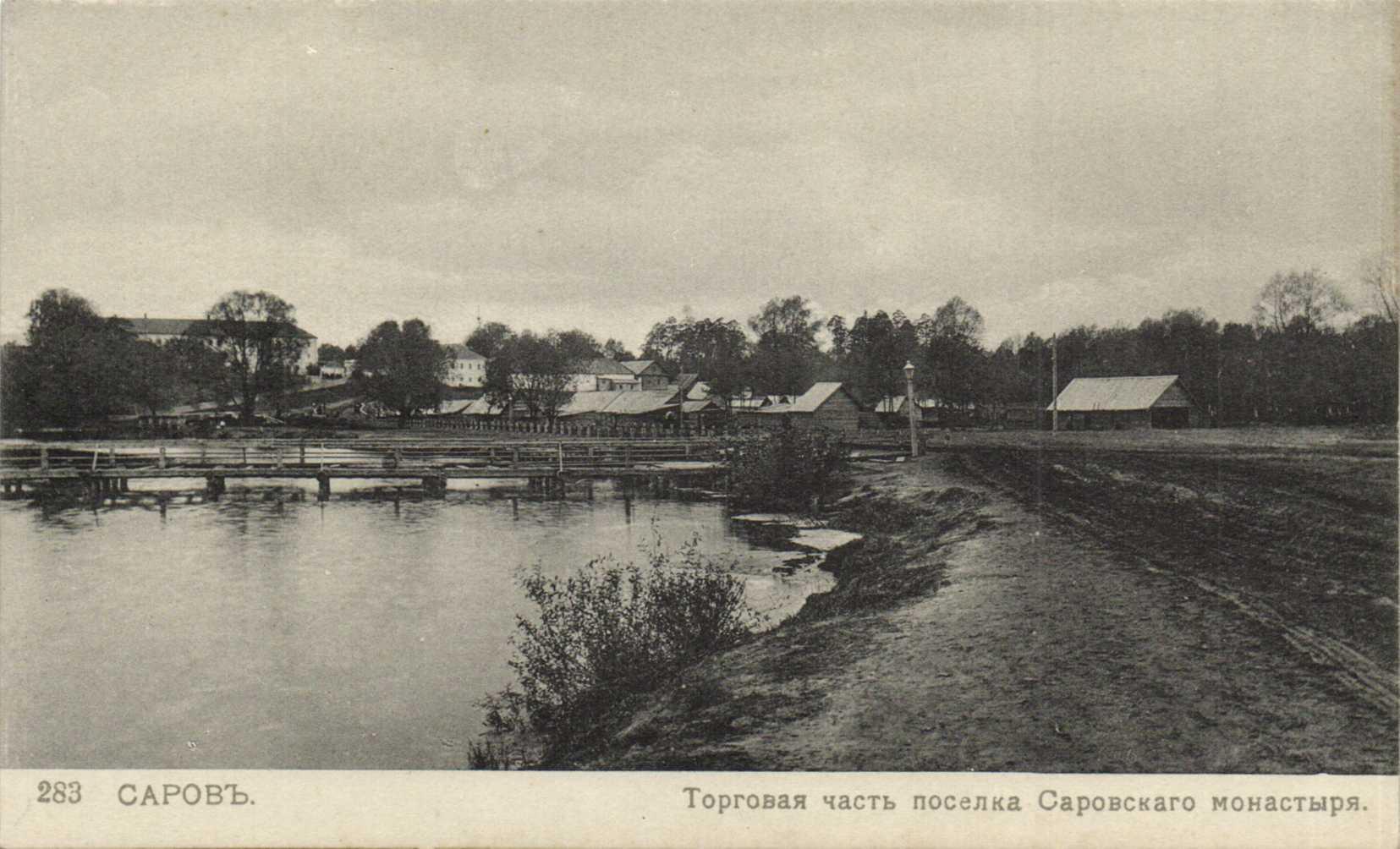 Торговая часть посёлка Саровского монастыря