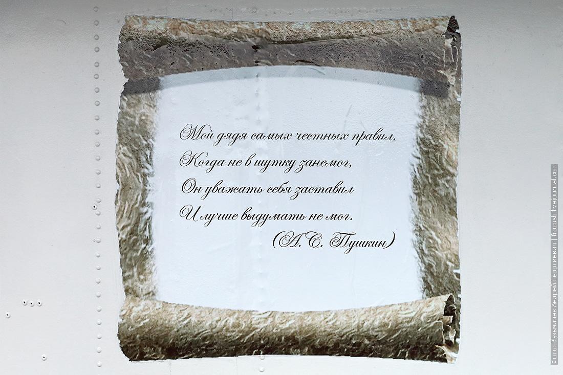фальш окно со стихами на передней стенке теплохода Русь Великая